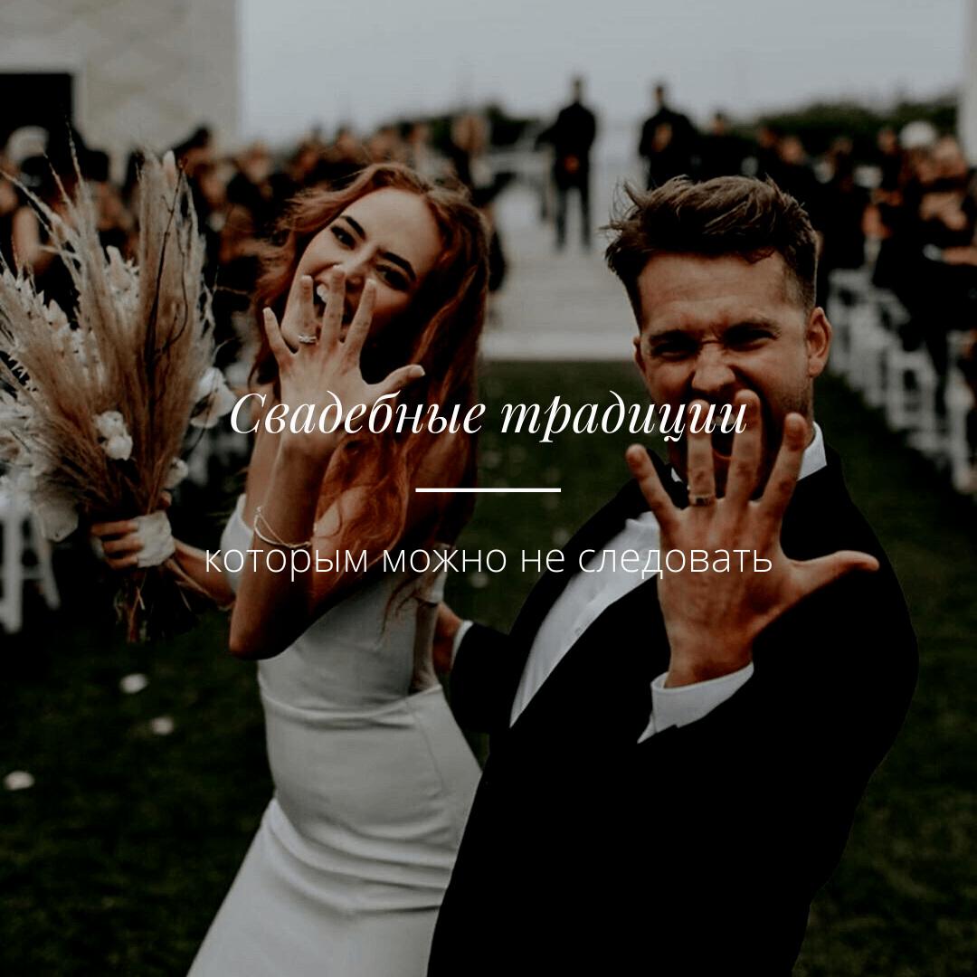 Свадебные традиции, которым можно не следовать