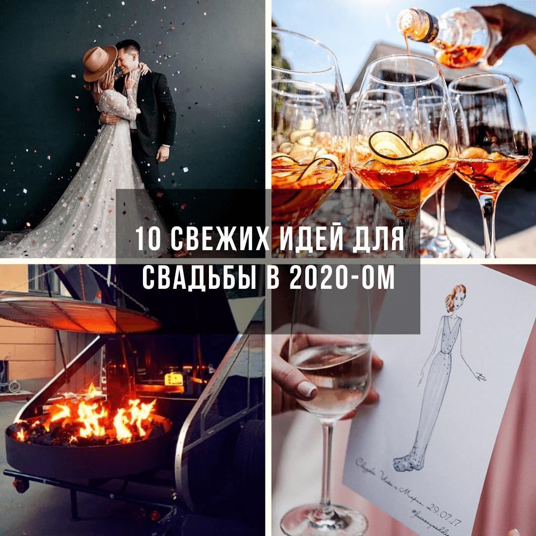 10 свежих идей для свадьбы в 2020-ом