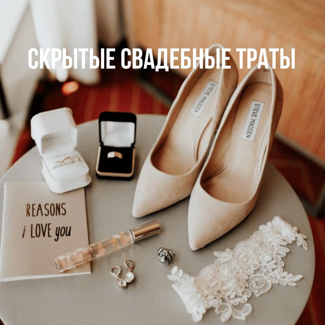Как не раздуть бюджет: скрытые свадебные траты
