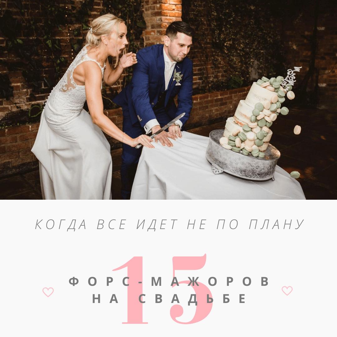 15 форс-мажоров на свадьбе