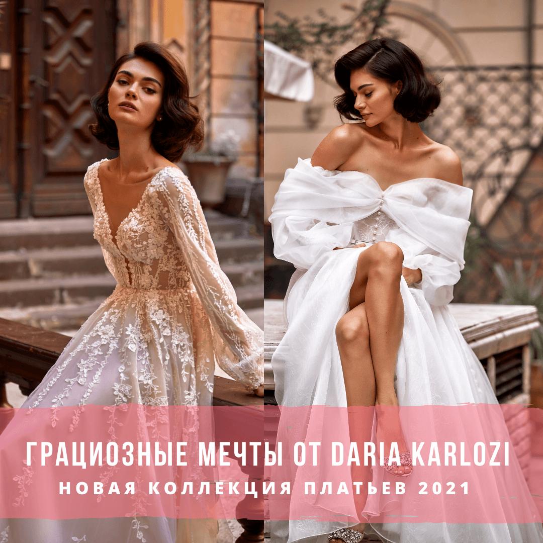 Грациозные мечты от Daria Karlozi: новая коллекция 2021