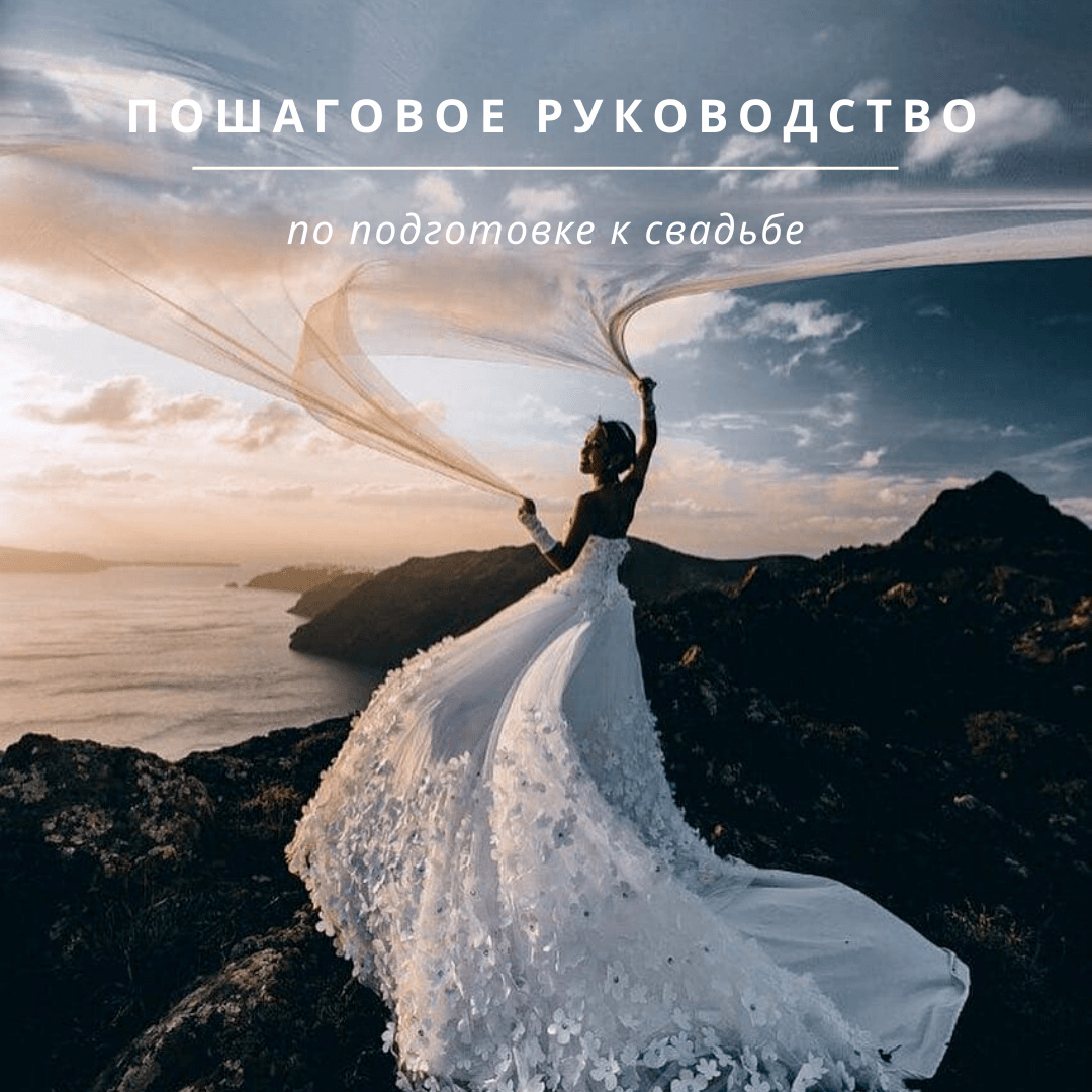 Подготовка: 43 шага к свадьбе мечты