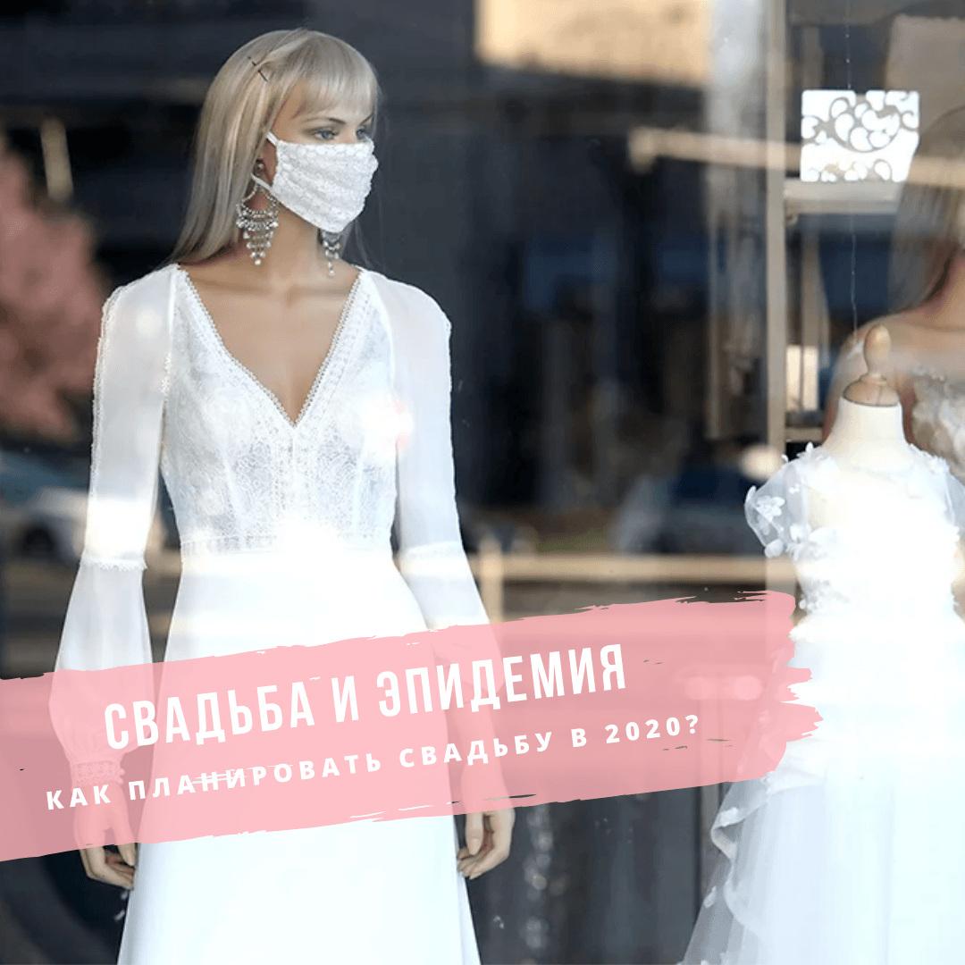 Свадьба и эпидемия. Как планировать свадьбу в 2020 году?