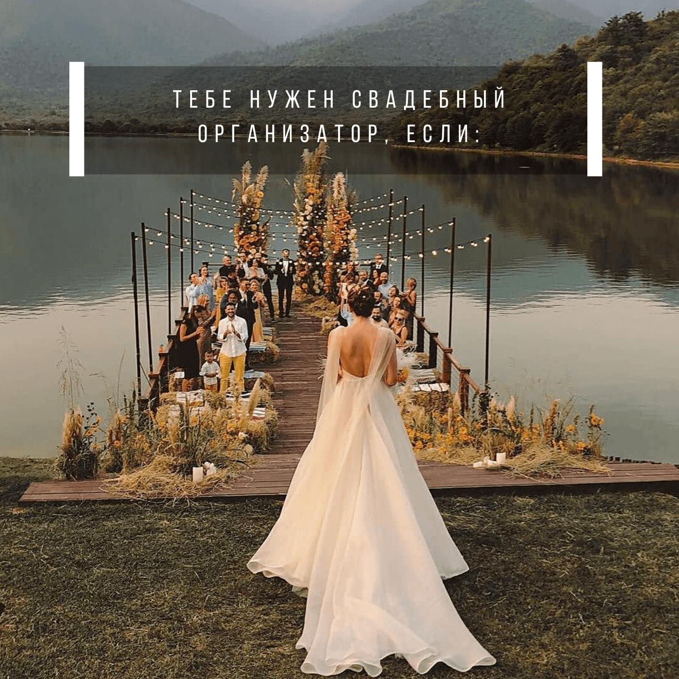 6 причин, почему тебе нужен свадебный организатор