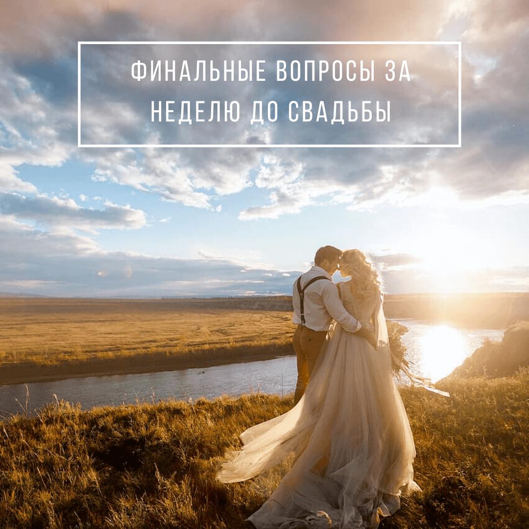 Финальные вопросы за неделю до свадьбы