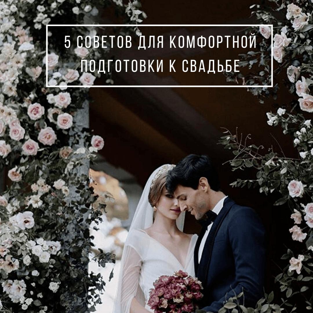 5 советов для комфортной подготовки к свадьбе