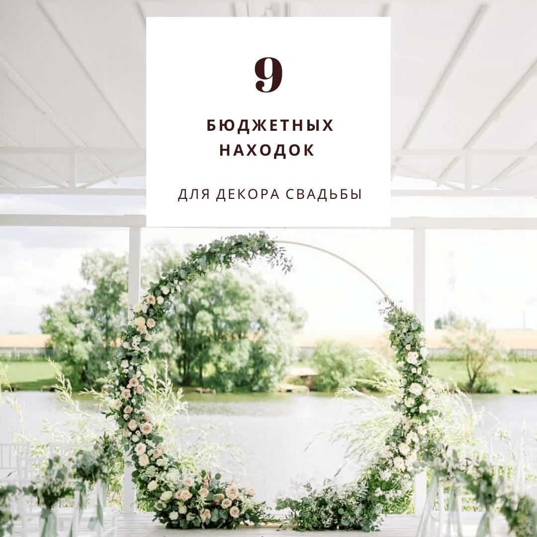 9 бюджетных находок для декора свадьбы