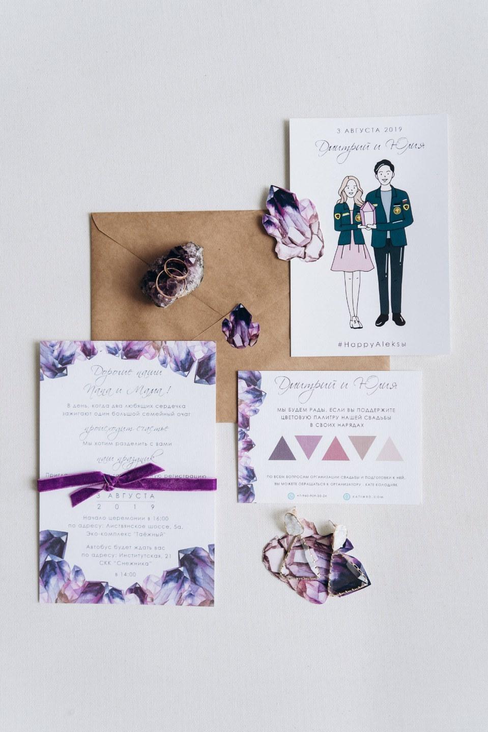 Сила фиолетового угля: современная свадьба в стиле геометрия