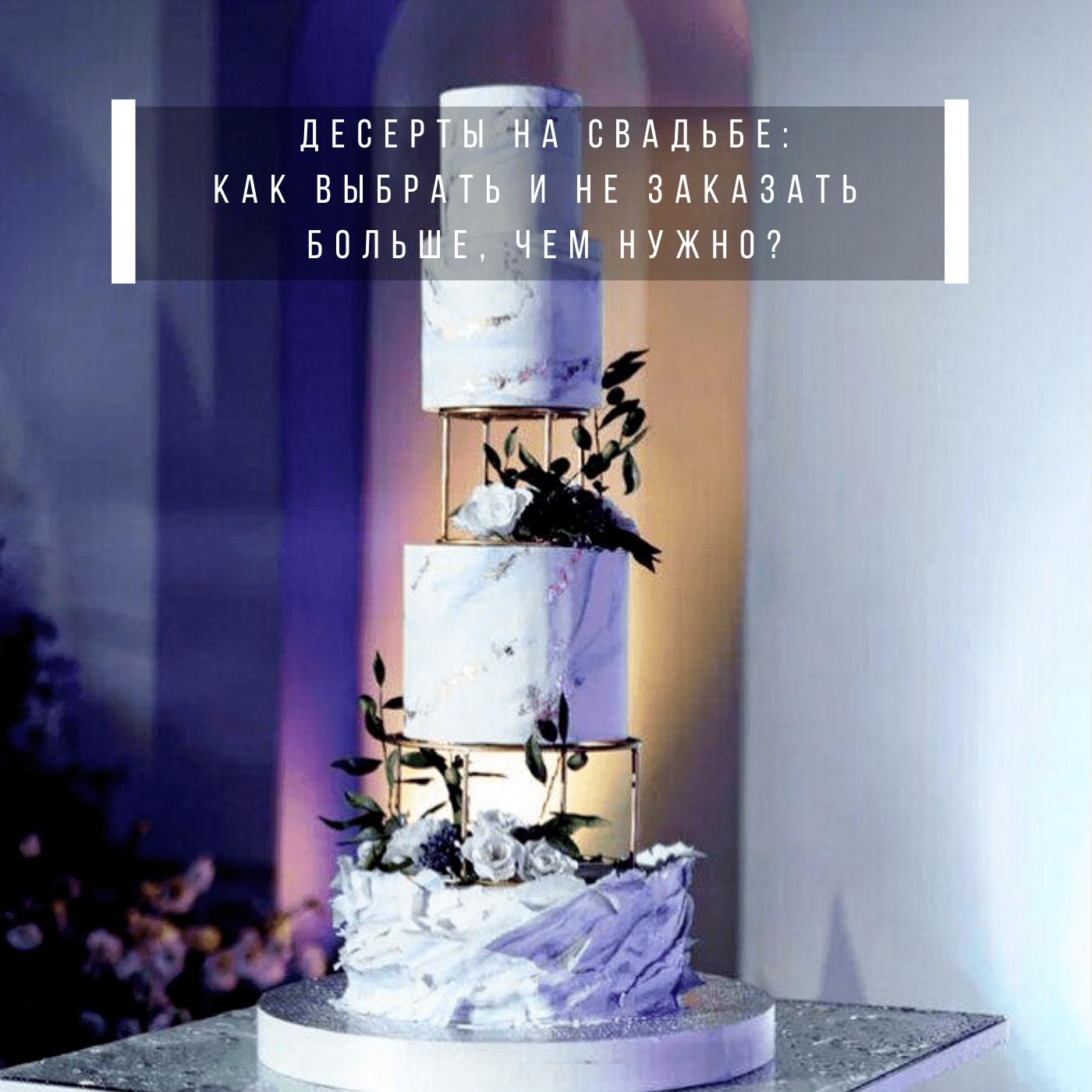 Десерты на свадьбе: как выбрать и не заказать больше, чем нужно?