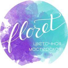 Цветочная мастерская Floret