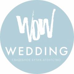 Бутик свадебных событий WOW-wedding