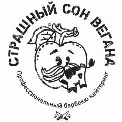 """Барбекю-кейтеринг """"Страшный сон вегана"""""""