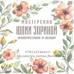 Флорист-декоратор Юлия Зорина
