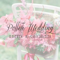 Студия флористики Poller