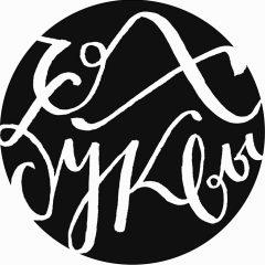 ОхБуквы — Современная каллиграфия и дизайн