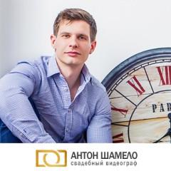 Шамело Антон