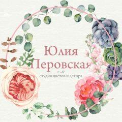 Юлия Перовская