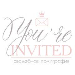 Свадебные приглашения You Are Invited!