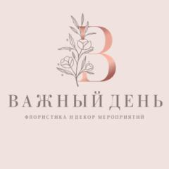 """""""Важный день"""" Декор и флористика"""
