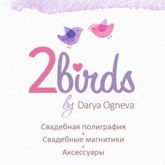 2 birds — полиграфия Огневой Дарьи