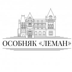 Особняк Леман