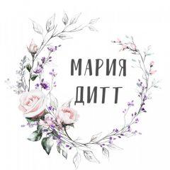 Мария Дитт