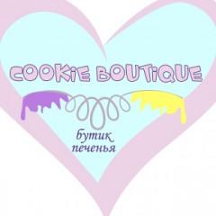 Бутик печенья