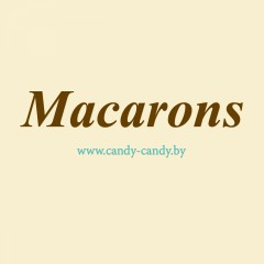 Macarons в Гомеле